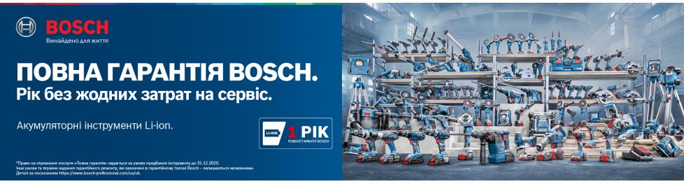 Повна гарантія Bosch